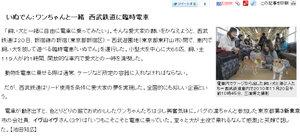 Inuden_news_2